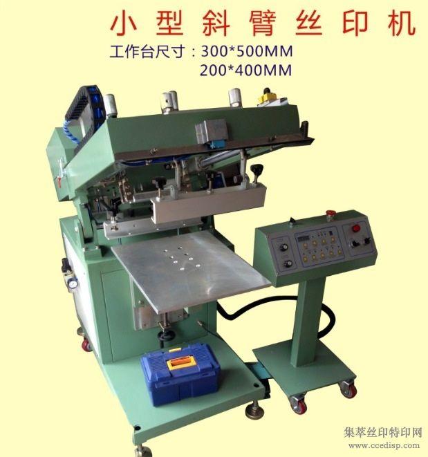小型斜臂式丝印机/高精密斜臂平面丝印机生产
