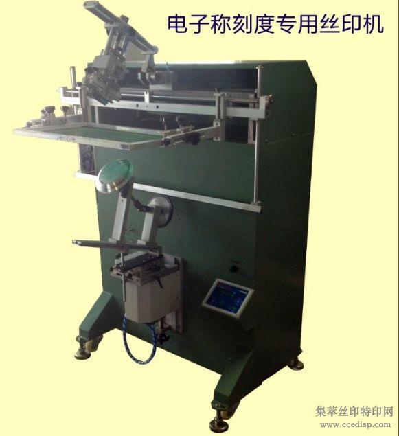 刻度丝印机/电子称刻度丝印机订制/非标丝印机生产工厂