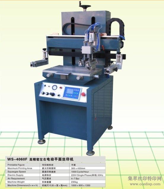 高精密半自动丝印机/电动丝印机/东莞丝印机