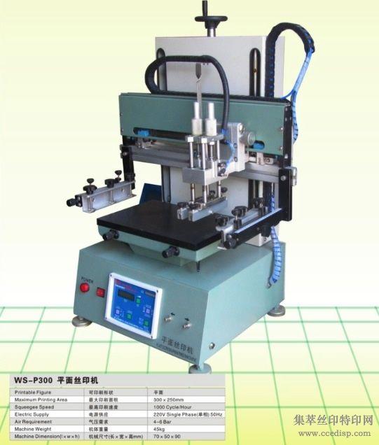台式平面丝印机(带吸风)