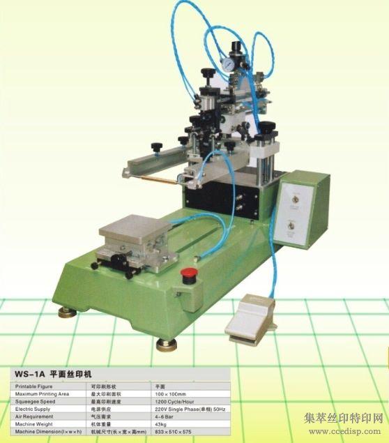 小型高精密丝印机/全气动丝印机