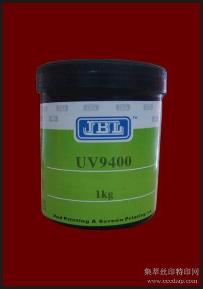 供应JBLUV-系列环保油墨