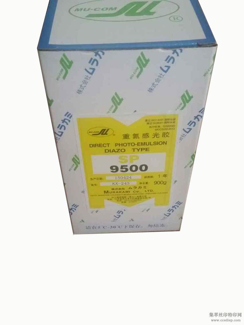 9500重氮感光胶