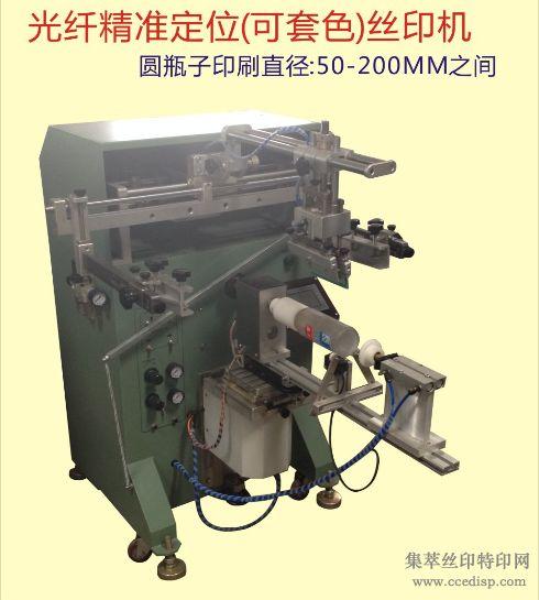 供应光纤定位丝印机/圆瓶子套色定位丝印机/专业研发生产工厂