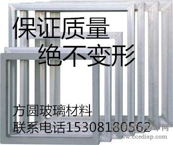 丝印铝框,丝印铝合金铝框,15308180562