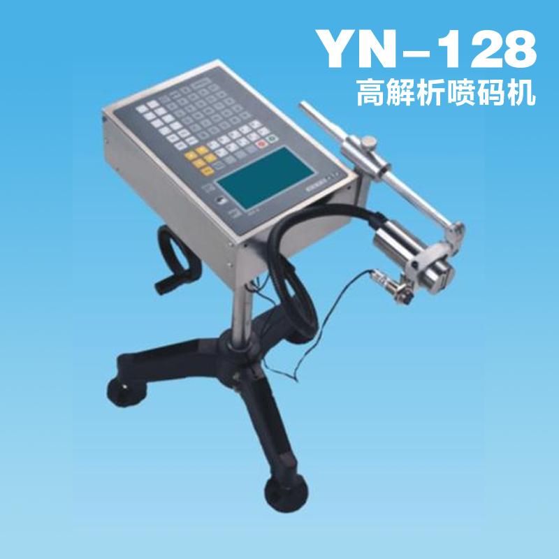 YN-128高解析喷码机流水线喷码机 生产日期喷码机