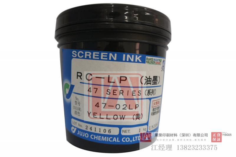 供应日本十条UV油墨 PVC油墨 LP4702黄色 符合PAHs标准