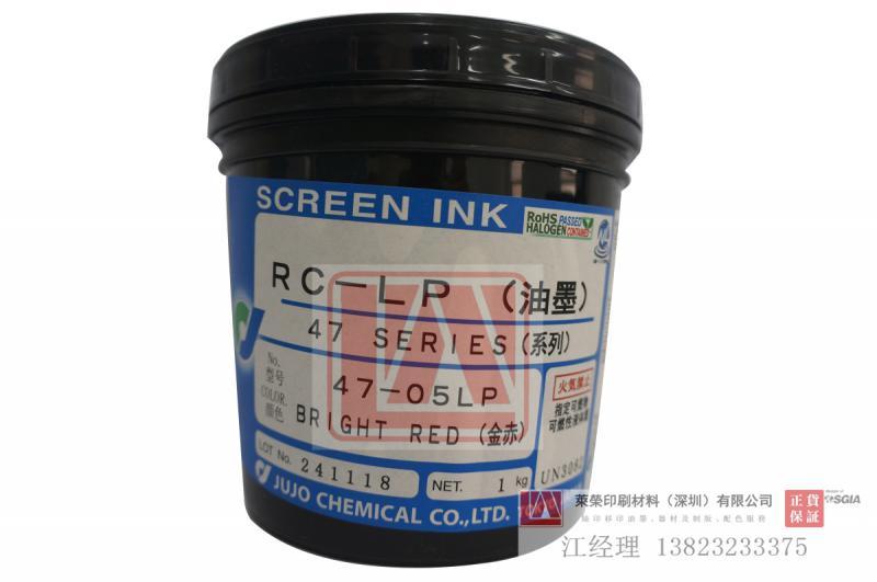 供应日本十条油墨 LP4708红色 PVC油墨 符合PAHs标准