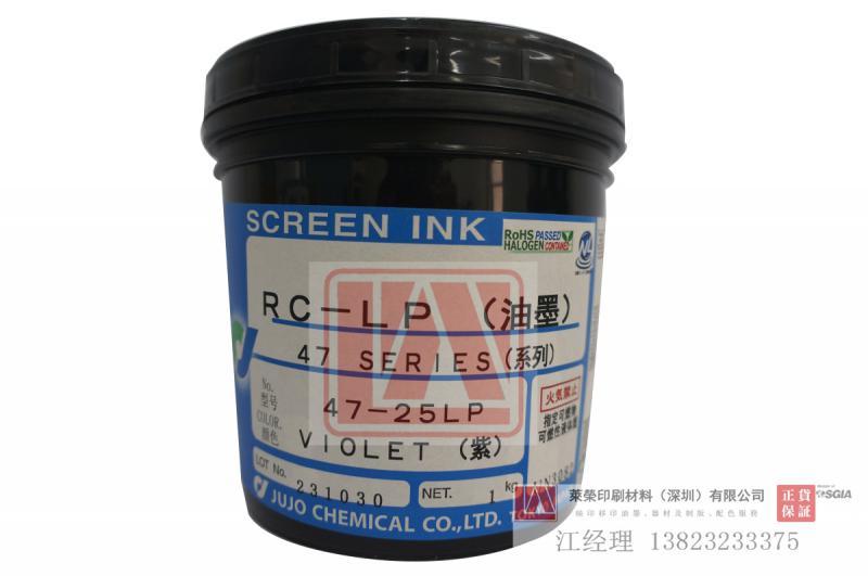 供应十条UV油墨 LP4725紫色 丝印PVC油墨 符合PAHs标准