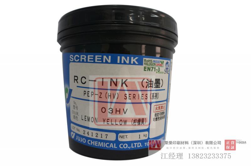供应日本十条丝印UV油墨 PP/PE瓶子油墨 03HV柠檬黄