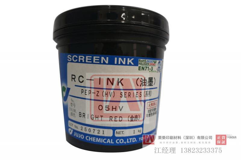 供应日本十条UV油墨 PP PE油墨 05HV鲜红色 符合RoHS标准