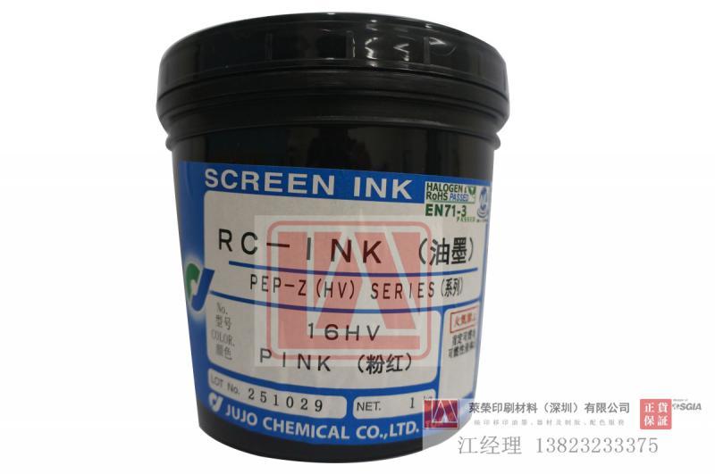 供应日本十条丝印油墨 PP/PE瓶子油墨 16HV粉红色 符合RoHS标