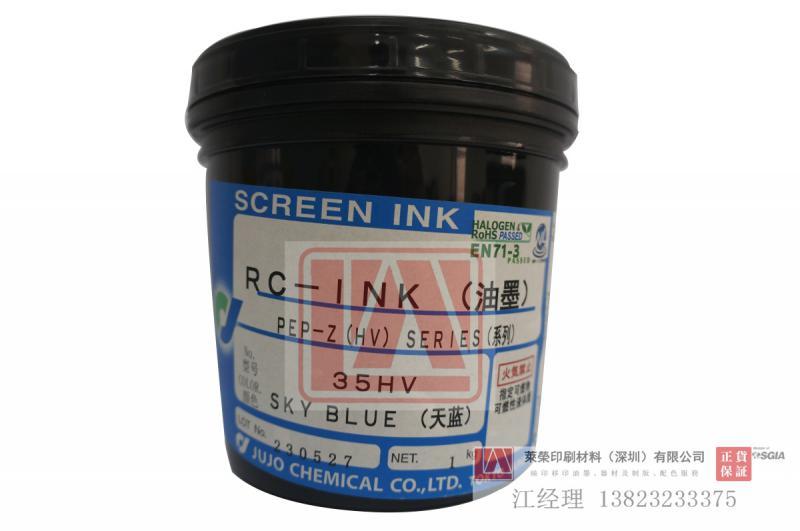 供应日本十条丝印UV油墨 PP/PE瓶子油墨 35HV天蓝色