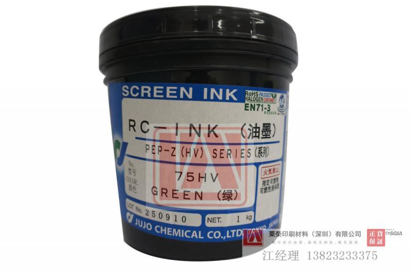 供应日本十条丝印UV油墨 75HV绿色 PP/PE瓶子油墨 符合RoHS