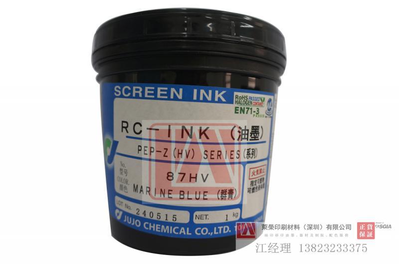 供应日本十条UV油墨 丝印PP/PE瓶子油墨 87HV紫蓝色 符合RoH
