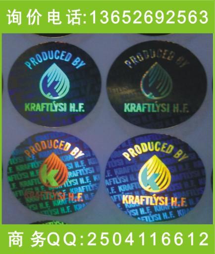 东莞林标行业---激光防伪印刷