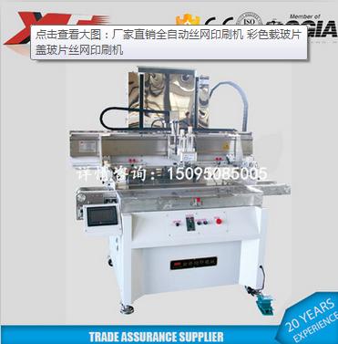 新锋/厂家直销运动器材平面丝印机