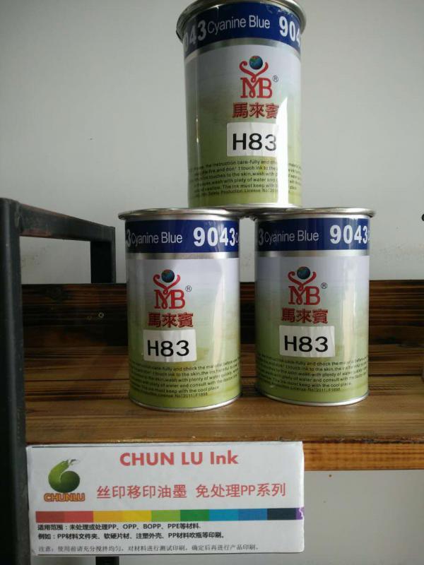 马来宾环保油墨