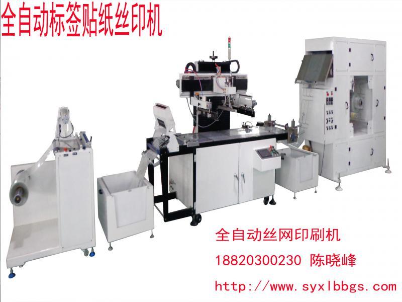 不干胶全自动丝网印刷机/不干胶全自动网版印刷机