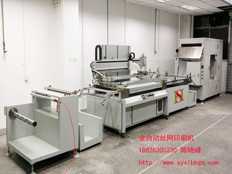 全自动不干胶网版印刷机/全自动不干胶印刷丝印机