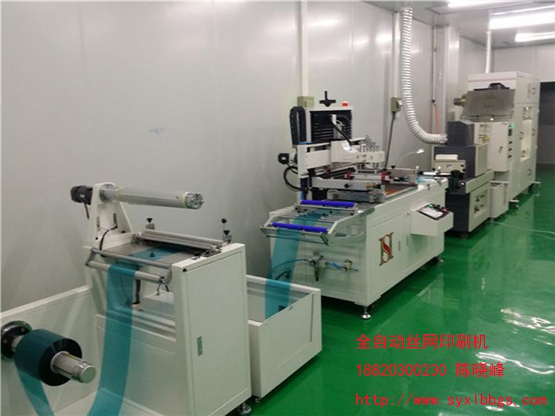 商标印刷全自动丝网印刷机/全自动标签丝网机