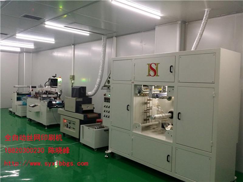 全自动标签网印机/全自动标签丝网印刷机