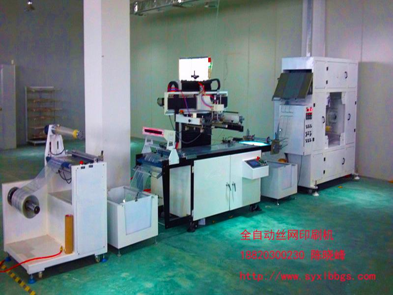 全自动标签网版印刷机/全自动标签印刷丝印机