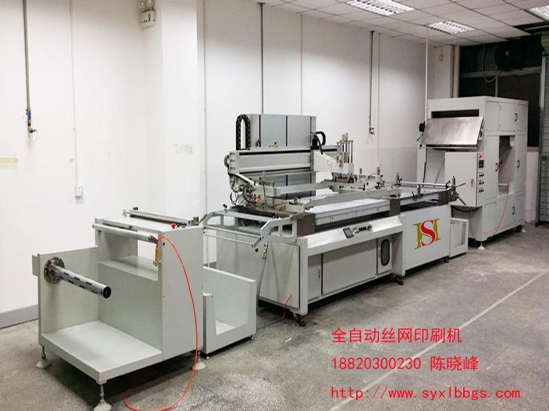 多色自动网版印刷机/不干胶丝印机