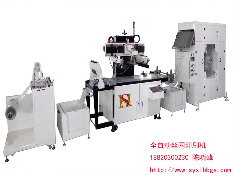 多色自动丝网印刷机/不干胶标签丝网机