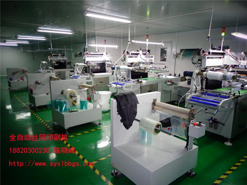 不干胶网版印刷机/全自动uv丝印机
