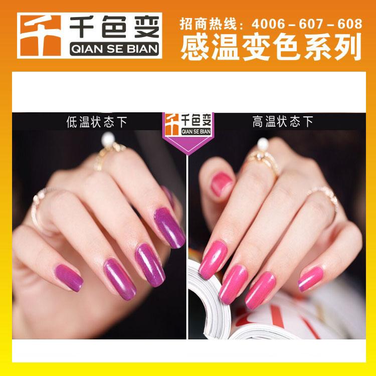 指甲油专用温变油墨 31度温变材料