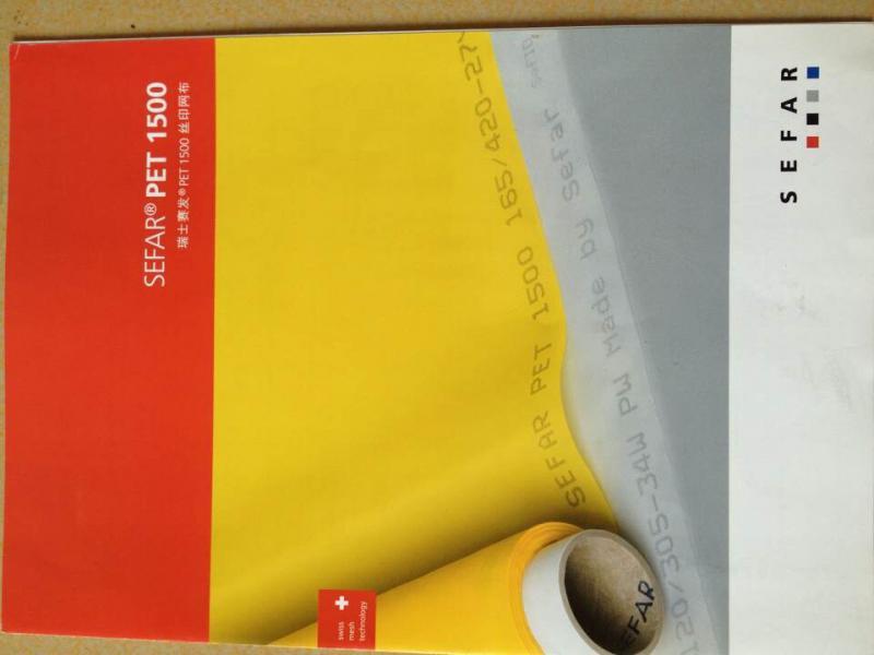 瑞士进口赛发网纱丝印网纱T180-27Y/31Y-115CM