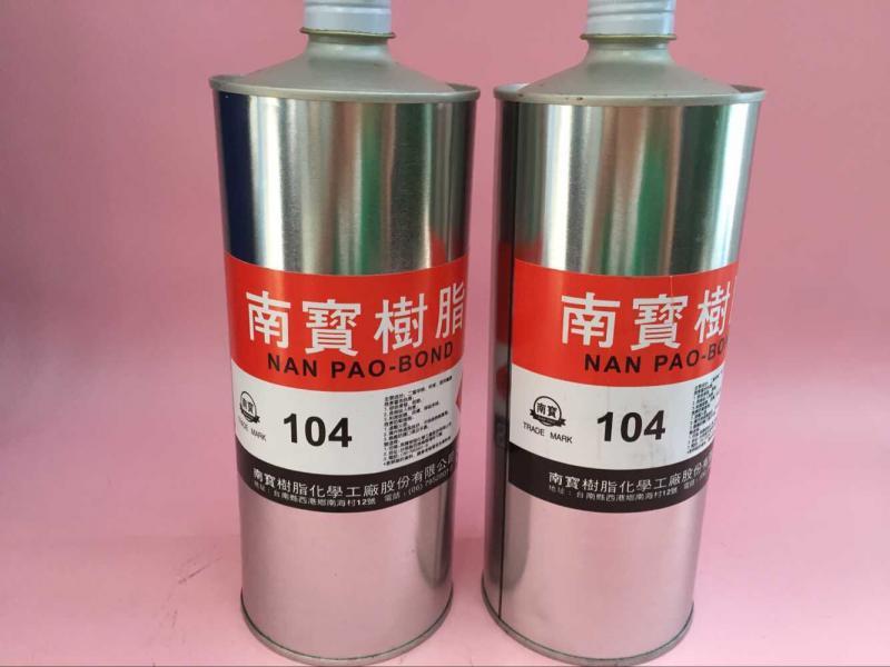 丝印铝框专用104 105南宝树脂 拉网硬化剂