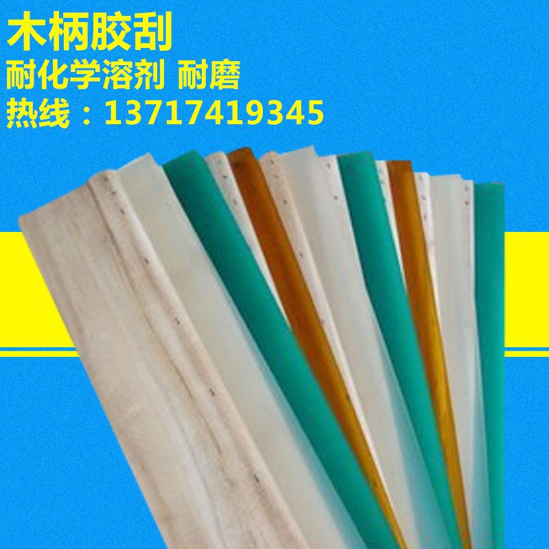 供应带木柄丝印刮刀 木柄胶刮 手工丝印木柄刮刀