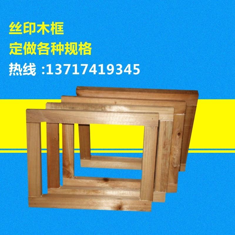 简易丝印木框  精细丝印木框 丝印网版 丝印木框网版加工