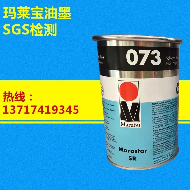 德国玛莱宝油墨SR073 亮光胶版印刷油墨 环保移印丝印油墨