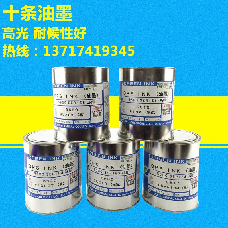 十条油墨 FM-3107高浓度白 OPS-5690黑色厂家直销
