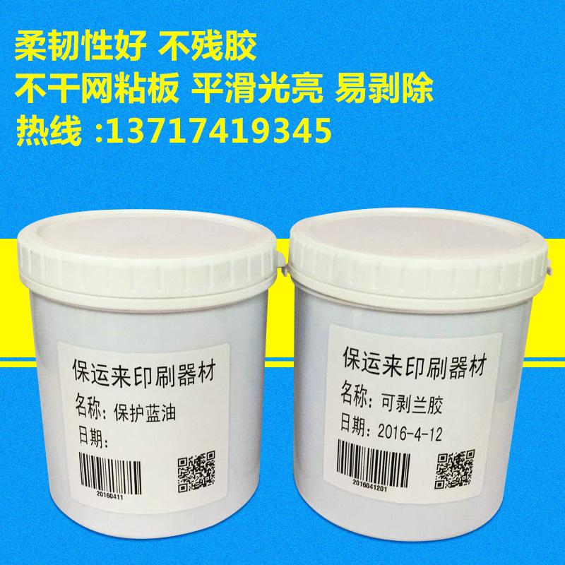 高穿透保护油墨  喷涂丝印玻璃油墨 保护兰油