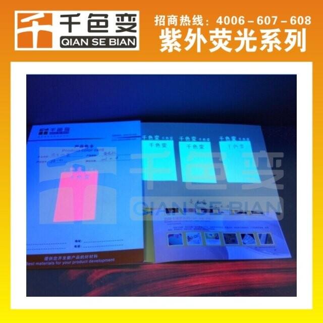 紫外荧光防伪油墨 隐形防伪油墨