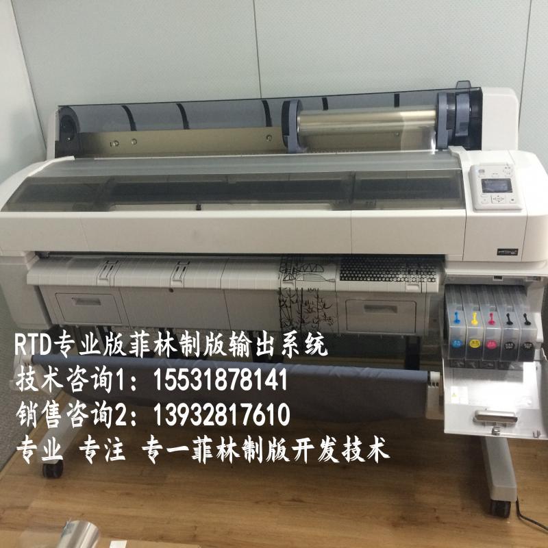 丝印制版专用菲林打印机