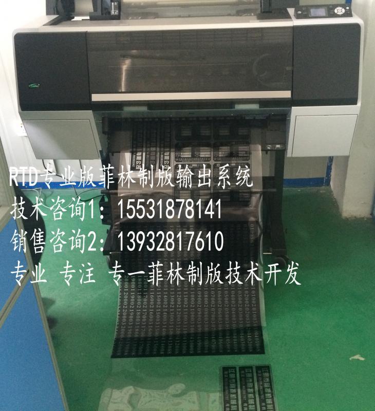 爱普生P系列菲林制版打印机