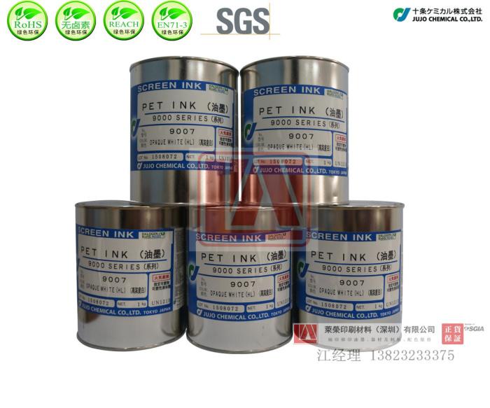 【25年十条代理】供应十条PET油墨9007特白色 高附着力无卤RoHs