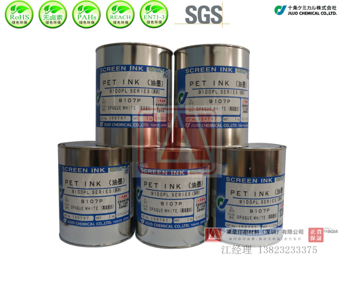 供应日本十条丝印油墨 PET油墨 9107特白色 无卤素 符合PAHs标