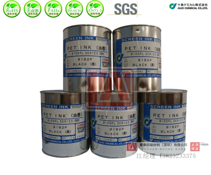 供应日本十条油墨 丝印PET油墨 9192黑色 无卤素 符合PAHs标准