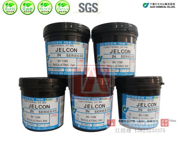 供应日本十条无卤素丝印UV绝缘油墨IN-15M 符合RoHS