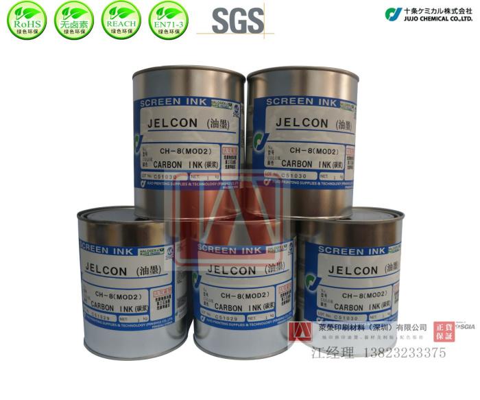 供应日本十条丝印油墨 导电碳浆油墨CH-8(MOD2)符合RoHS