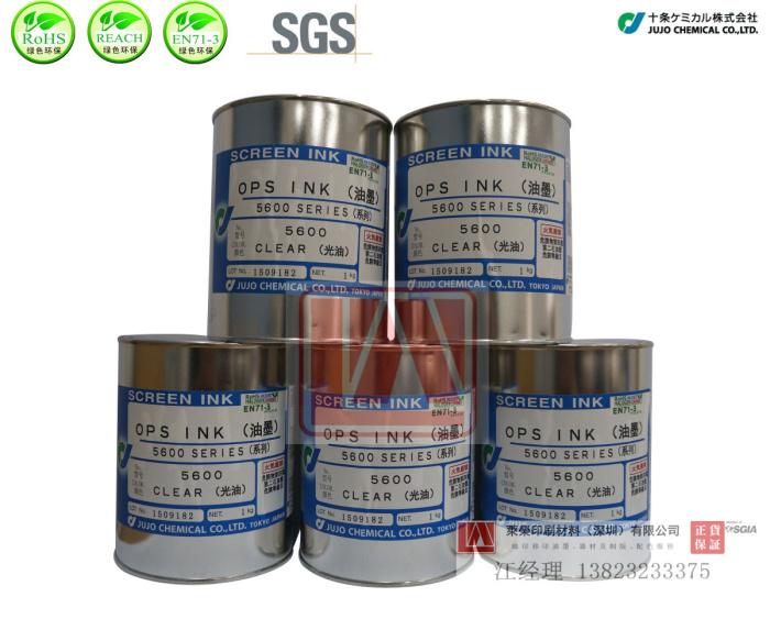 【25年十条代理】供应日本十条5600透明光油 处理PP油墨丝印PE油墨