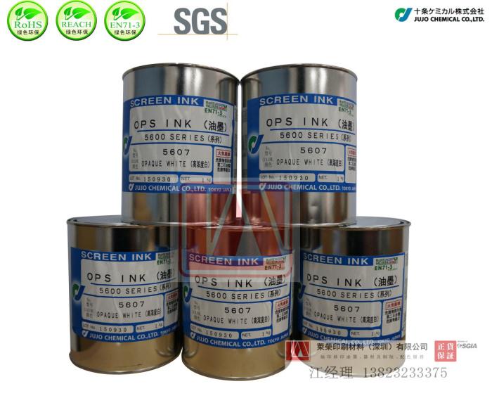 【25年十条代理】供应日本十条处理PP油墨 处理PE油墨 5607特白色