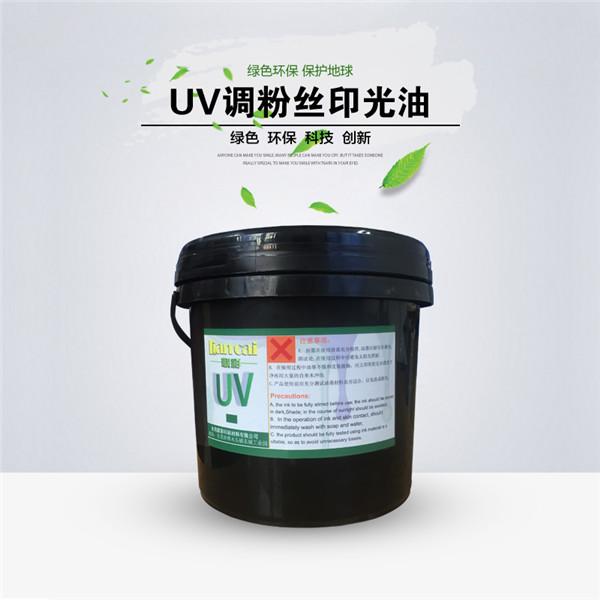 UV调粉丝印光油 UV拌粉丝印光油