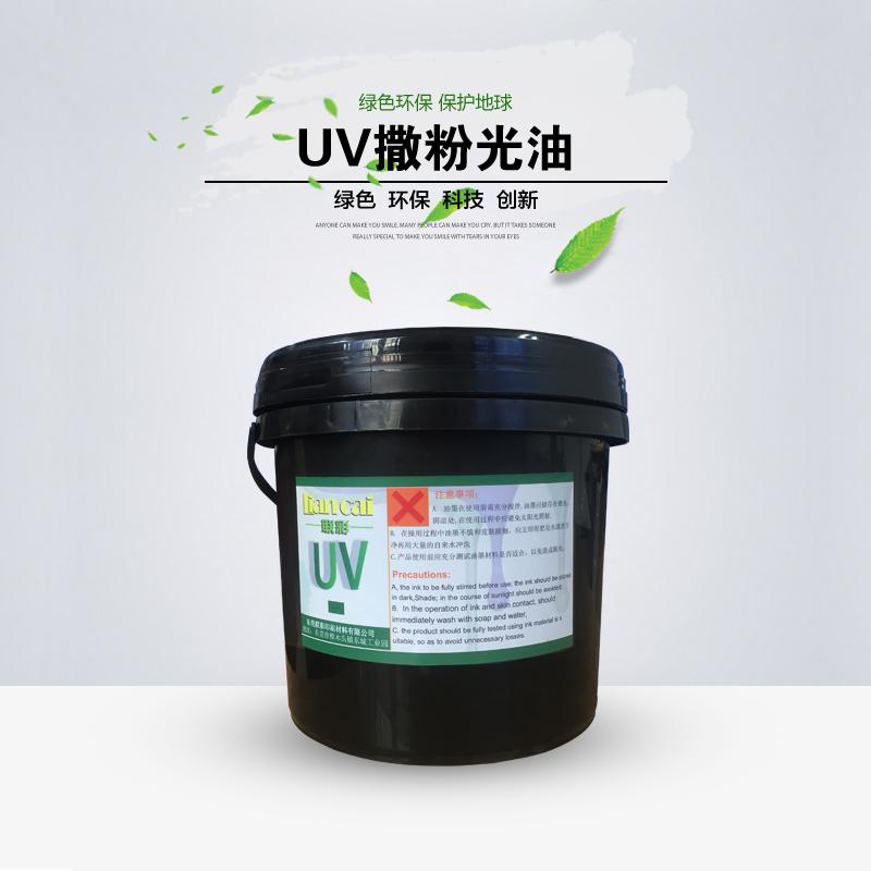 UV撒粉光油 UV彩葱光油